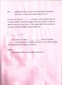 Sample Resolution copy for formation of FRC at Gram Sabha level
