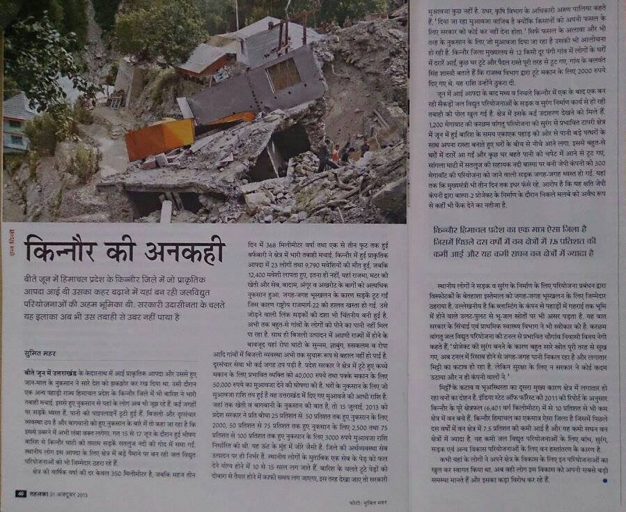 An article published in the current issue of Tehelka by Sumit Mahar on the monsoon calamity that hit Kinnaur.